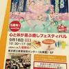 東京トンレン部イベント出展のお知らせ