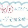 使わないとモッタイナイ!FODのポイントチャージ方法・使い道!
