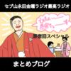金曜ラジオ最高ラジオまとめ!原宿回スペシャル!