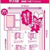 コミック、同人誌の保存に必須!透明ブックカバー四選!