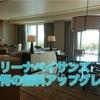 シンガポールマリーナベイサンズ宿泊記★無料アップグレードで145平米のサンズスイートに宿泊