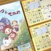 簡単なボードゲーム紹介【ニックとモニカ】