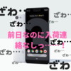 Google Pixel3/3XL発売前夜……入荷連絡情報と不具合まとめ