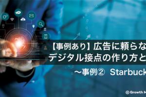 【事例あり】広告に頼らないデジタル接点の作り方③