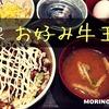 すき家の期間限定メニュー「お好み牛玉丼」レビュー!