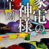 家電量販店チェーン 店舗数ランキングベスト10【2018年版】