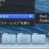 ワンクリックでDockのフォルダをFinderに表示する方法