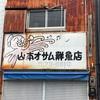 【高知市】愛宕町(あたごまち)を歩く 愛宕町編その⑦ ※2021年7月撮影