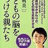 【書評】子どもの脳を傷つける親たち 友田 明美著