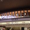 【箱根旅行記①】オルタナ音楽と行く箱根1泊2日旅行記【おすすめ強羅温泉】