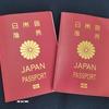 【パスポート】新デザインは身分証明書としては微妙?