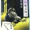 都筑道夫「神州魔法陣 上巻」(時代小説文庫)-1
