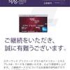 2017夏休みSPG AMEX特典予約