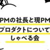 【イベントレポート】元PMの社長と現PMがプロダクトについてしゃべる会_SmartHR 公開雑談 Vol.1