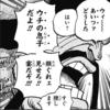 「カイドウの息子」ヤマト、本当は女性として生きたがっている説【ONE PIECE考察】