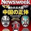 NEWSWEEK '11 6.1