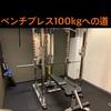 ガリガリ君ベンチプレス100kgまでの道のり vol.1