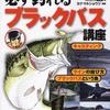 【釣り漫画】バス釣りの基礎から攻略法まで完全網羅「必ず釣れるブラックバス」発売!