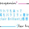 【星組】メリハリもよくバラエティ豊かで、集大成にふさわしい「Éclair Brillant」感想