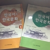 【社会統合プログラム】0段階(基礎)〜1段階(初級1)