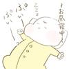 【育児日記】ハラハラする