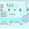 乗車券 松本→塩尻 「ICカードで購入した乗車券」