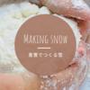 重曹とシェービングクリームで「雪」を作ろう!