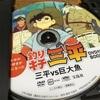 「釣りキチ三平」を改めて見てみる…【DVD付BOOK・三平VS巨大魚】
