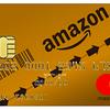 【Amazonプライム年会費】Amazonゴールドカードで4,320円にする方法!