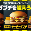 【マクドナルド】トリチ(トリプルチーズバーガー)、チーチーダブチ(チーズチーズダブル)を食べた感想