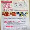 富士通乾電池×天満屋ストア 商品券プレゼントキャンペーン 2/29〆