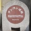 [街並み][旅グルメ]★アンパン道路(札幌市豊平区)、月寒あんぱん