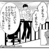 動物園に行こう、くま編1【国際結婚×パパ三人×子育て漫画】