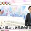 【出力制御対策 送電線整備が進むのか!!】5月10日NHKニュース(^^♪