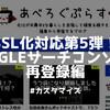 【はてなブログ】SSL対応第5弾!Googleサーチコンソールの再登録編レポートです!