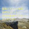 最強のオシャレ集団『GoProファミリー』メンバーのinstagramアカウントまとめてみた【日本人編】