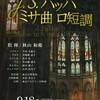 J.S.バッハ ミサ曲 ロ短調@東京オペラシティコンサートホール