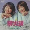 摩訶レコード:大地震
