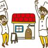 小さなお店を始めたい。飲食店開業への道
