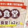 【ゆかい食堂特別編】アマゾンジャパン株式会社 カフェテリア「a2z」で手作りハンバーガーを食べる
