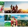 有休ハワイ!仕事のためにハワイに行こうか。