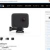 GoProの風切り音を防ぐ3つの対策方法。