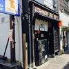 行列のできる店つけ麺樹たつのき行ってきました!(ラーメン)天王町駅周辺ランチ情報口コミ評判