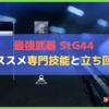 【BF5】突撃兵:StG44はBF5最強武器!オススメの専門技能と立ち回りを紹介【BFV/Battlefield V】