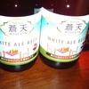 酒通信 黄昏ビール