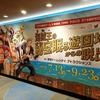 東京ドームシティでワンピース脱出『海賊王の秘宝眠る遊園地からの脱出』の感想