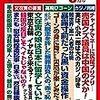「暴露寸前だった黒い資金操作」猫組長&田中秀臣対談in 『WiLL』2020年3月号