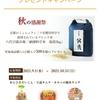 【10/31】秋本食品キャンペーン【バーコ/はがき】【レシ/web】
