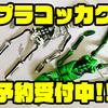 【マッディーバニー】骸骨デザインのプラグ「AHPL プラコッカク」通販予約受付中!