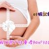妊娠記録☆妊娠28週で体重増加が300g!?
